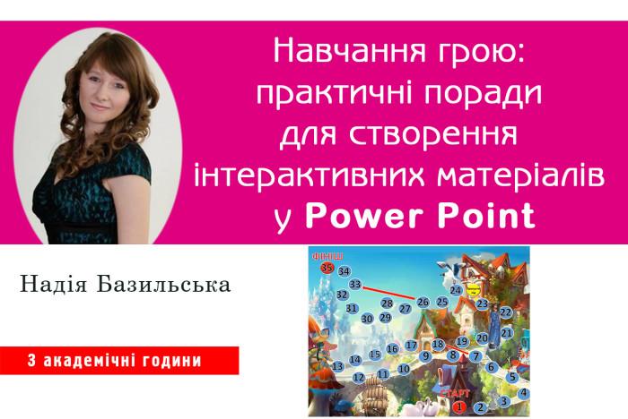 Навчання грою: практичні поради для створення інтерактивних матеріалів у Power Point