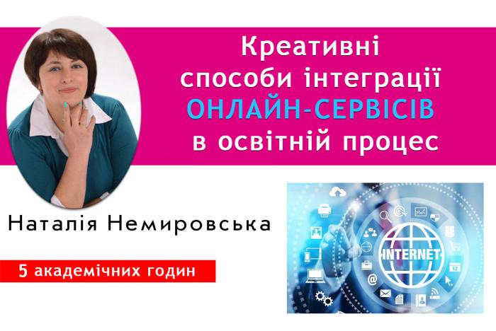 Креативні способи інтеграції онлайн-сервісів в освітній процес