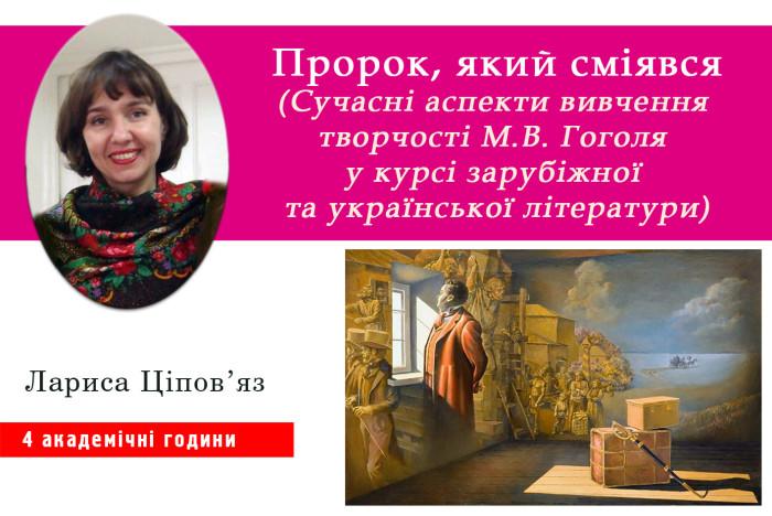 Пророк, який сміявся (Сучасні аспекти вивчення творчості М.В. Гоголя у курсі зарубіжної та української літератури)