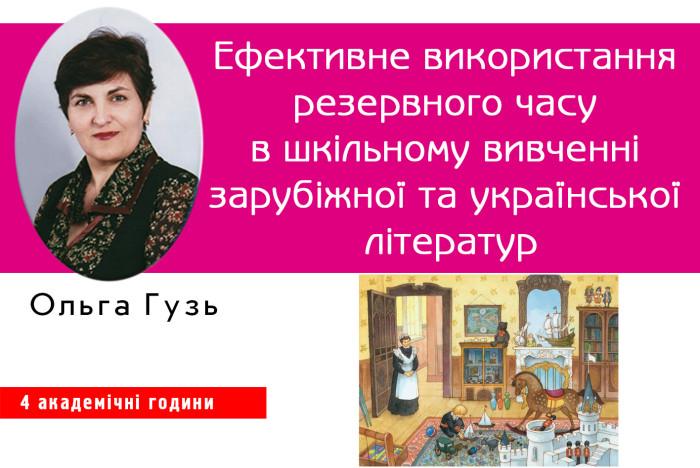 Ефективне використання резервного часу в шкільному вивченні зарубіжної та української літератур