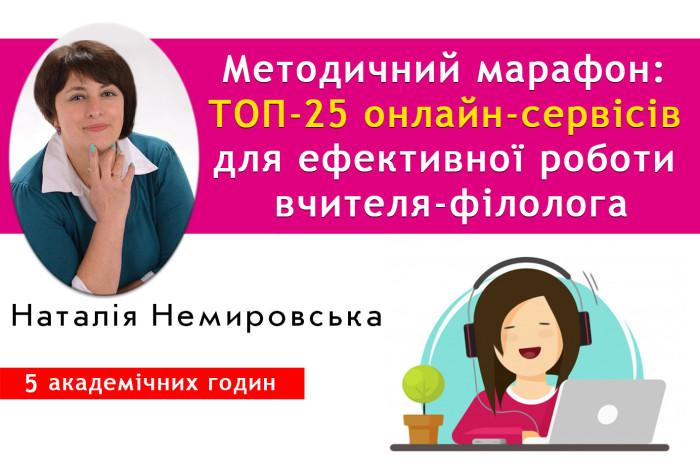 Методичний марафон: ТОП-25 онлайн-сервісів для ефективної роботи вчителя-філолога