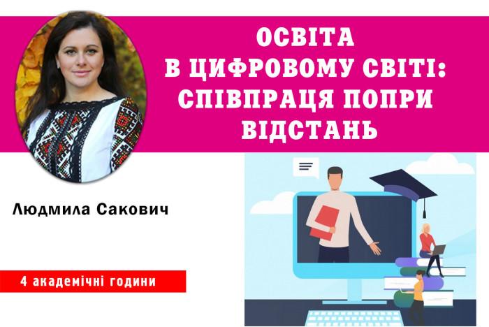 Освіта в цифровому світі: співпраця попри відстань