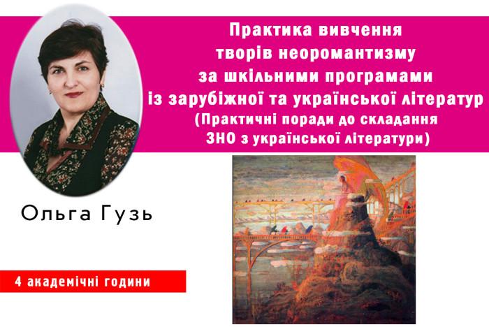 Практика вивчення творів неоромантизму за шкільними програмами із зарубіжної та української літератур